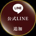 LINE公式アカウント「ZABON」と友達になる