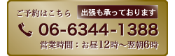06-6344-1388